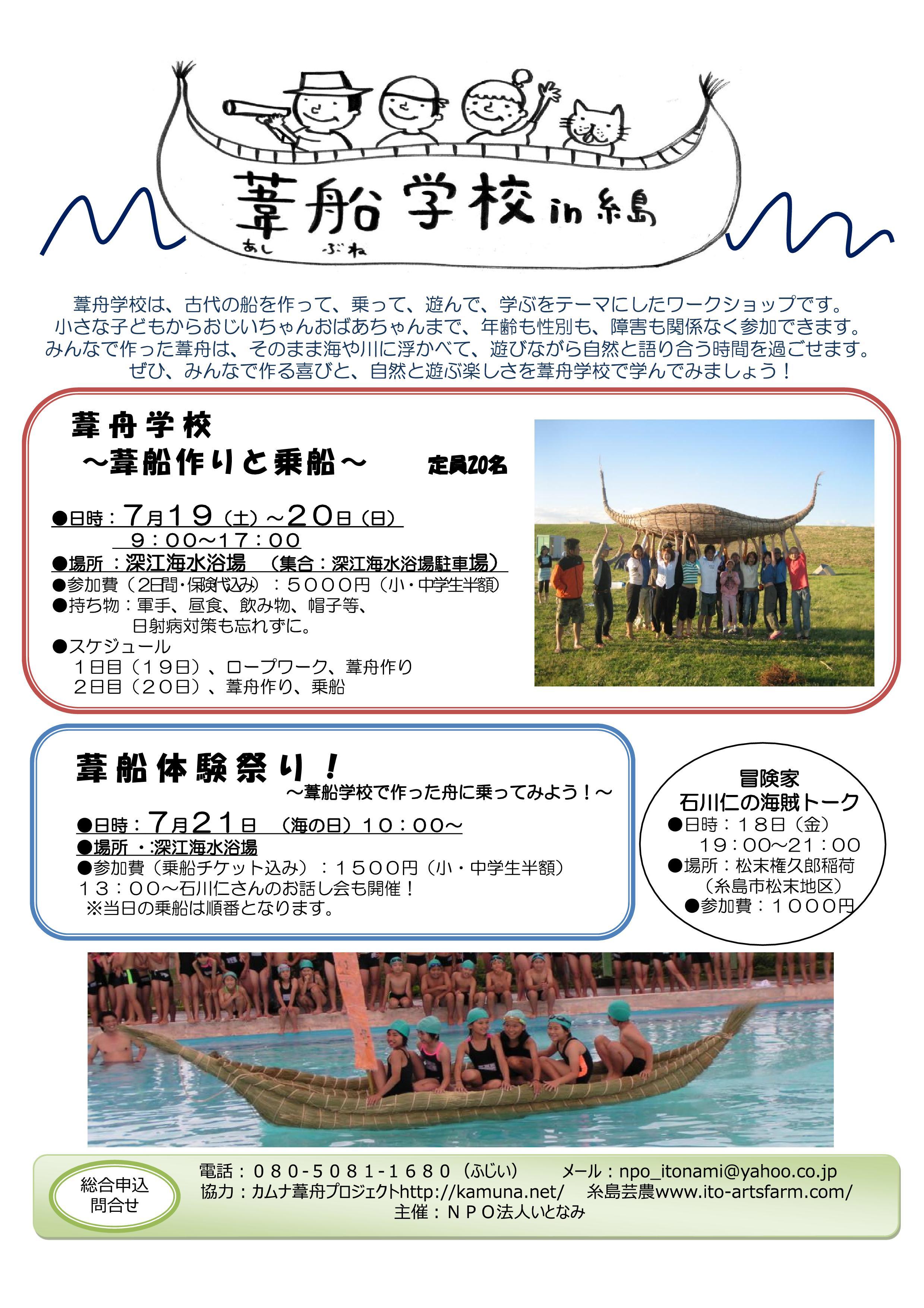 葦舟poster糸島