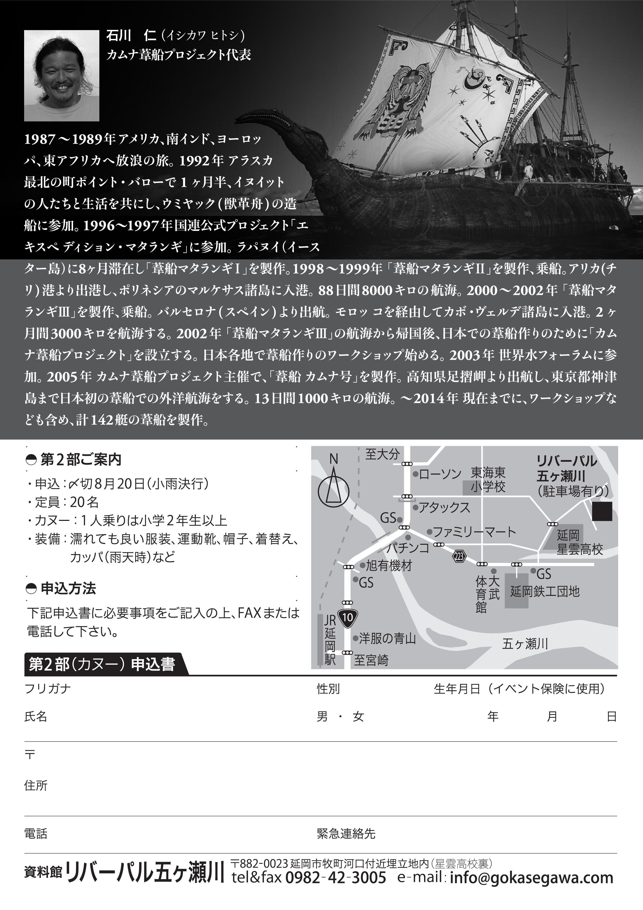 葦船学校@延岡チラシ正規