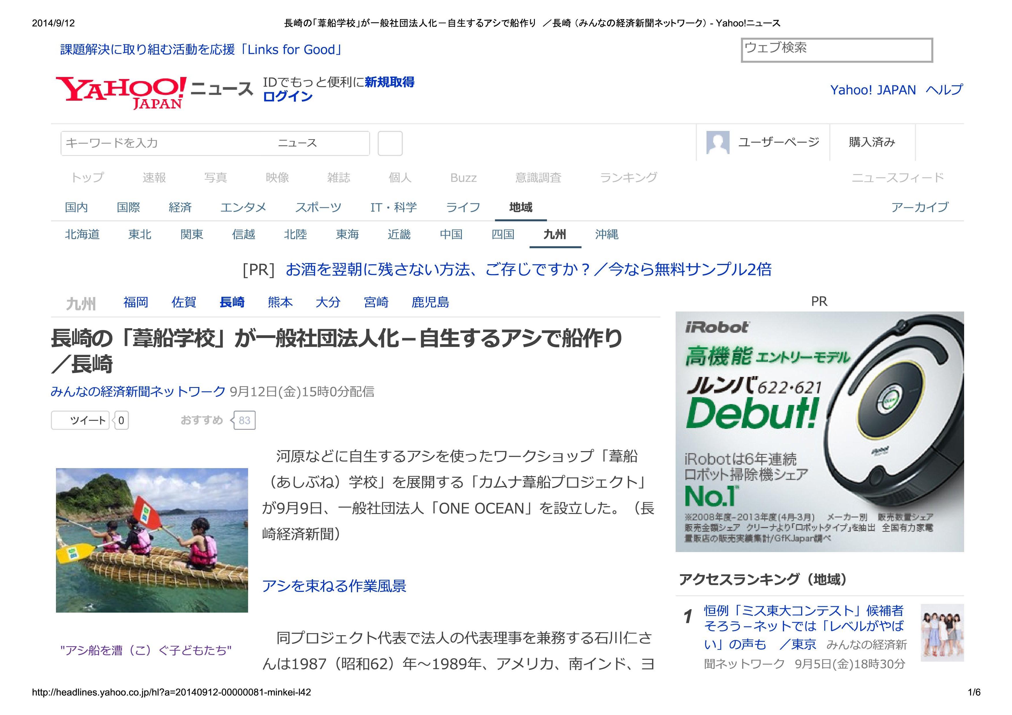 長崎の「葦船学校」が一般社団法人化-自生するアシ..-001