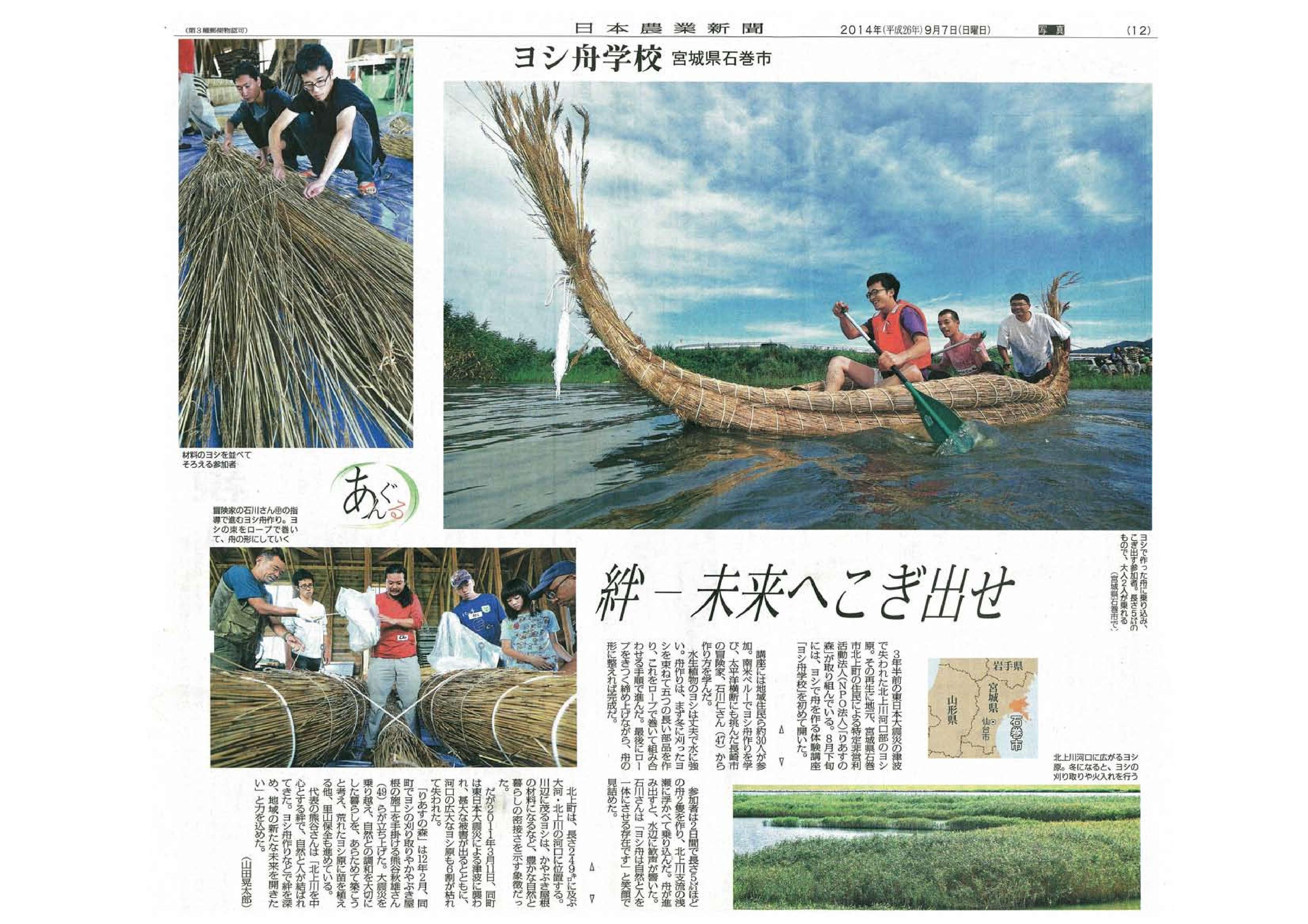 20140907農業新聞 ヨシ船 (1)