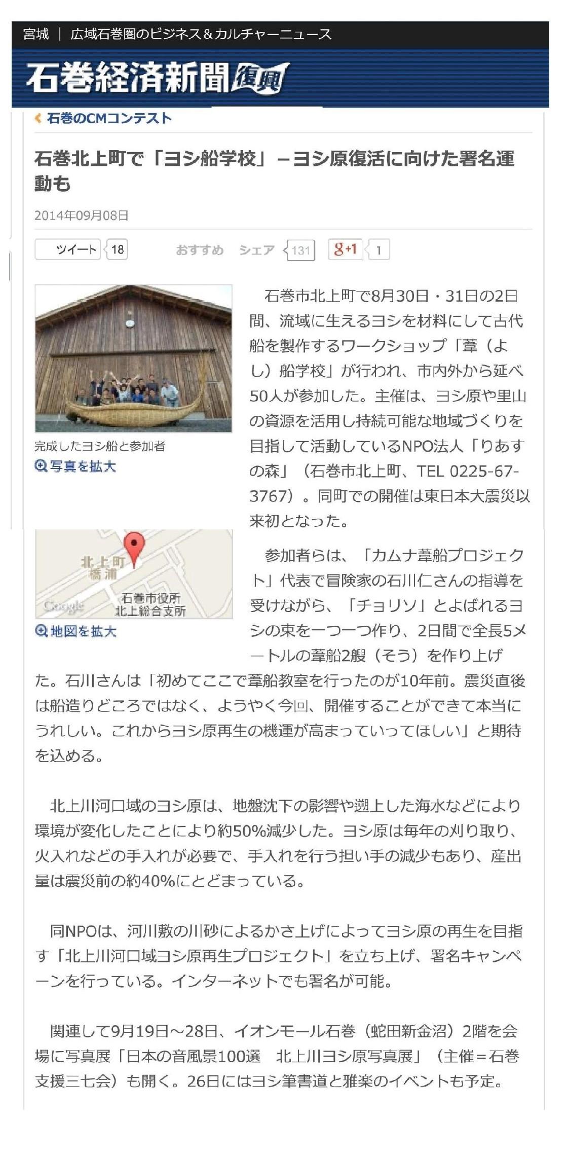 石巻経済新聞9月8日 (2)