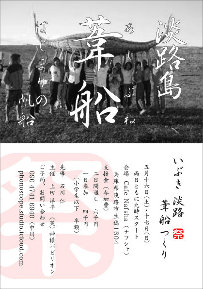 ashibune_ol