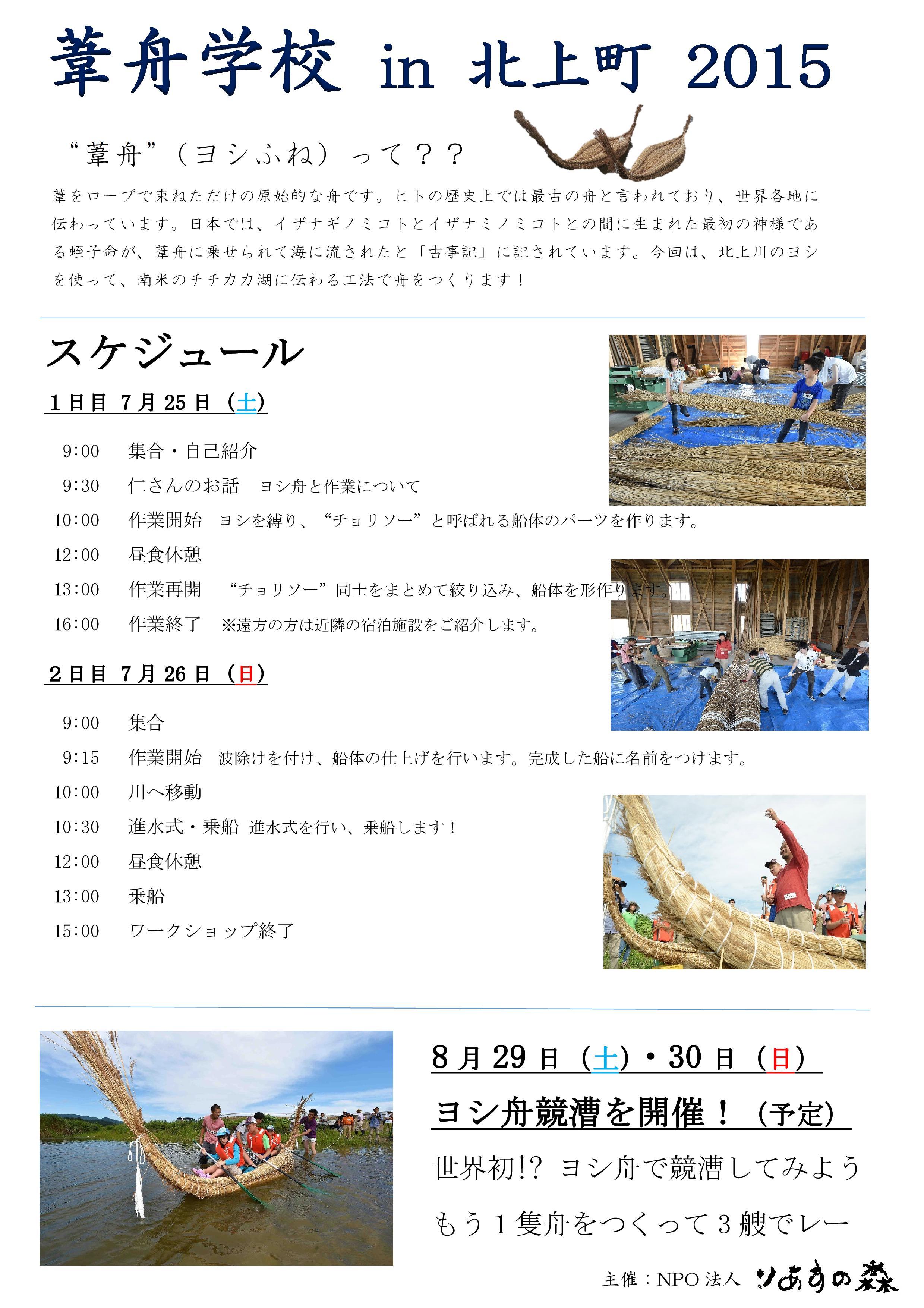 Microsoft Word - ヨシ舟学校in北上町ちらし2015-002