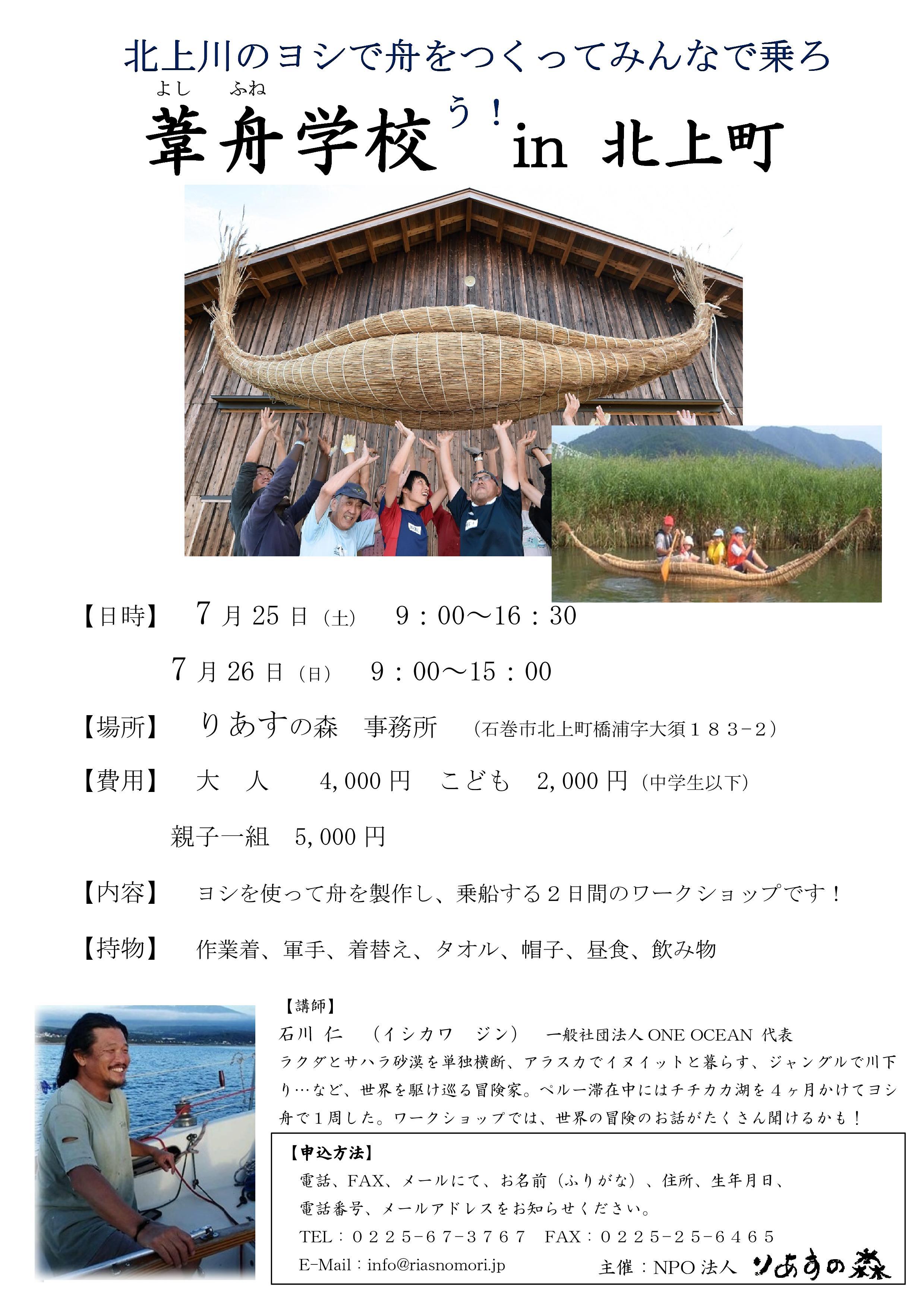 Microsoft Word - ヨシ舟学校in北上町ちらし2015-001