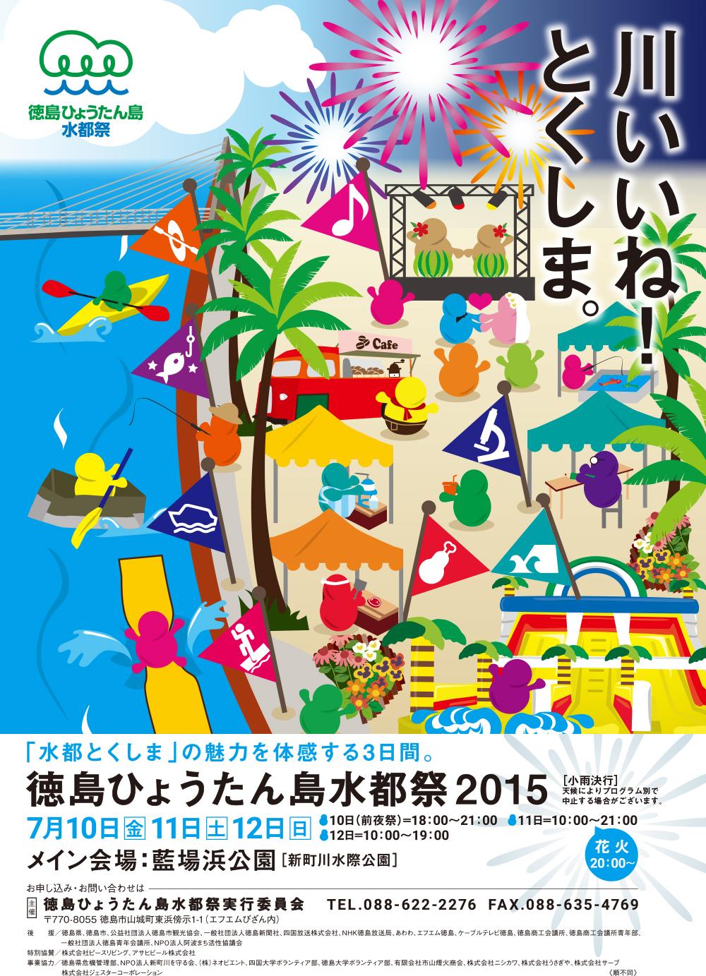 2015水都祭_ol